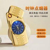 USB充電打火機超薄防風七彩閃燈手錶點煙器創意個性定制男士禮品 小明同學