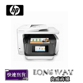 HP OfficeJet Pro 8730 e-All-in-One 印表機 (D9L20A)