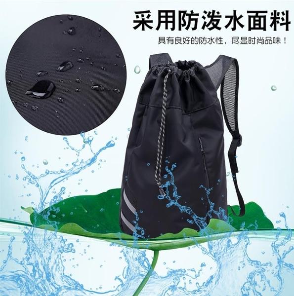 大容量籃球包束口後背包防水運動包男