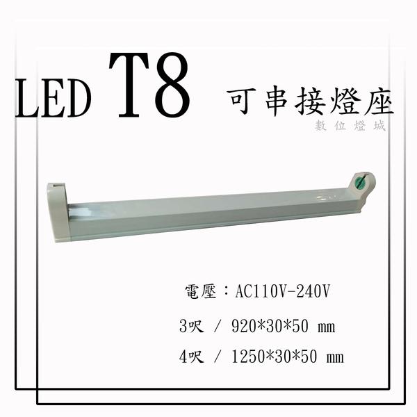 LED T8 3尺 / 4尺 可串接燈座【數位燈城 LED Light-Link】另有 1尺/2尺