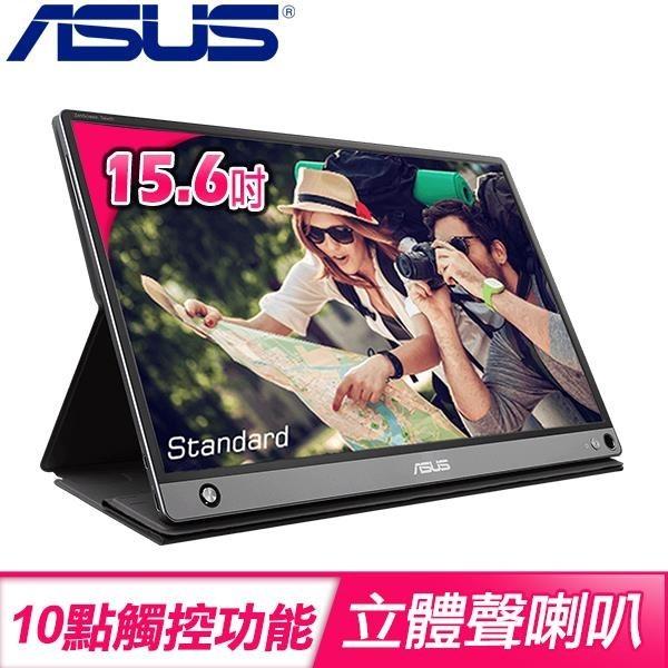 【南紡購物中心】ASUS 華碩 ZenScreen MB16AMT 15.6 吋 可攜式觸控螢幕