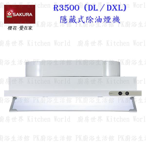 【PK廚浴生活館】 高雄 櫻花牌 R3500 DXL 隱藏式 除油煙機 R3500 實體店面 可刷卡