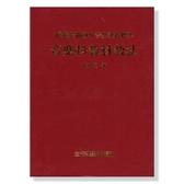 【小叮噹的店】B251 樂理書/音樂教學.音樂科教材教法.國小音樂系課程標準
