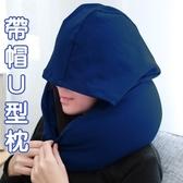 U型枕 護頸枕-帶帽旅行便攜舒適頸部靠枕(顏色隨機)73pp526【時尚巴黎】