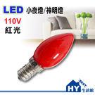 LED家用香燭燈 光明燈 佛光燈 神明燈...