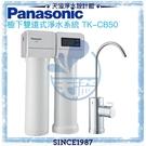 【台灣公司貨】【Panasonic 國際牌】櫥下雙道式淨水器TK-CB50【水質軟化口感升級】【贈全台安裝】