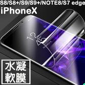 水凝貼 滿版 軟膜 iPhoneX 三星 S7 edge S8 Plus S9 Plus S8+ S9+ NOTE8 3D 曲面 保護貼 高透 BOXOPEN