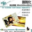 中山肆玖 客製化 珠光拼圖(28cm*20cm 約A4大小)