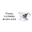 Tiamo 日式手繪陶瓷手沖錐形濾杯-V02古染花