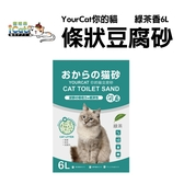 寵喵樂-YourCat你的貓條狀豆腐砂-綠茶香6L