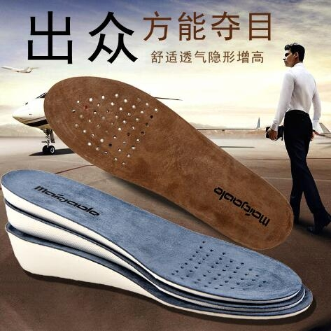 內增高鞋墊男士全墊吸汗透氣運動真高防臭皮鞋加厚增高墊夏1/2cm 時尚芭莎