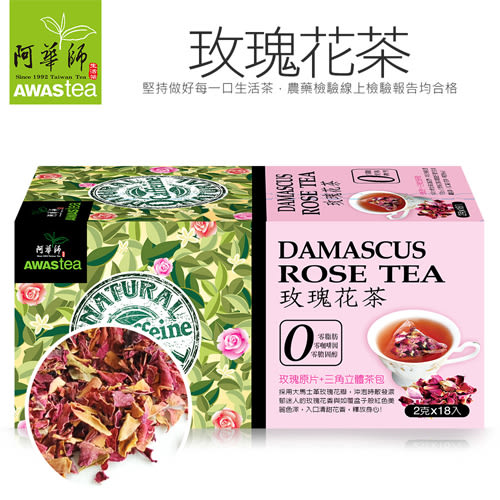 阿華師茶業 零咖啡因-玫瑰花茶(18入/盒)[衛立兒生活館]