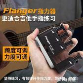 指力器吉他手指訓練器靈活左手擴張握力器練指器指壓器大橫按練習QM   JSY時尚屋