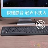 電腦鍵盤臺式機PS2圓孔筆記本外接USB有線鍵盤辦公專用打字游戲【英賽德3C數碼館】