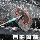 洗車刷子長柄伸縮棉線軟毛撣子工具拖布專用拖把擦車除塵汽車用品  自由角落