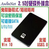 2.5吋USB3.0密碼保護硬碟外接盒