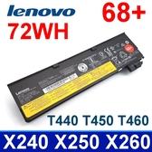 聯想 LENOVO X24 68+ 原廠電池 X240 X250 X260 X270 L450 L450 T440 T440S T450 T460 T550 W550S 非原廠 歡迎退貨