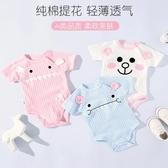 嬰兒包屁衣 女寶寶連體衣服 純棉薄款短袖爬服男 三角哈衣