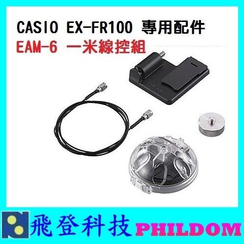 CASIO EX-FR100專用配件 EAM-6 一米線控組