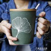 簡約樹葉水杯磨砂陶瓷杯子創意個性馬克杯帶蓋帶勺咖啡杯辦公大杯 東京衣秀
