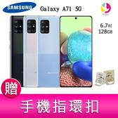 分期0利率 三星SAMSUNG Galaxy A71 5G (8G/128G)6.7吋全螢幕四鏡頭手機 贈『手機指環扣 *1』