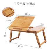 筆記本電腦做桌床上書桌家用移動可折疊懶人床學生宿舍簡易小桌子 js2667『科炫3C』
