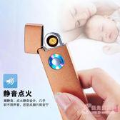 USB打火機充電創意電熱絲防風男士點煙器火機尾牙禮物 創意 新年DIYtw 免運商品