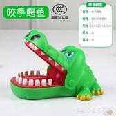 抖音咬手指大嘴巴鱷魚創意玩具咬手鯊魚玩具拔牙兒童成人整蠱玩具【韓國時尚週】