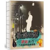 歌謠交響:許石百年紀念專輯