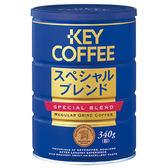 KEY罐裝特級綜合咖啡粉340g【愛買】