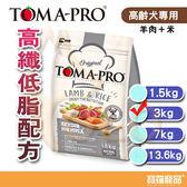 優格高齡犬羊肉配方/狗飼料/狗糧 3kg【寶羅寵品】
