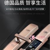 指紋鎖 家用防盜門智慧門鎖子全自動智慧鎖指紋密碼鎖刷卡電子大門鎖具雙開門斷橋鋁T