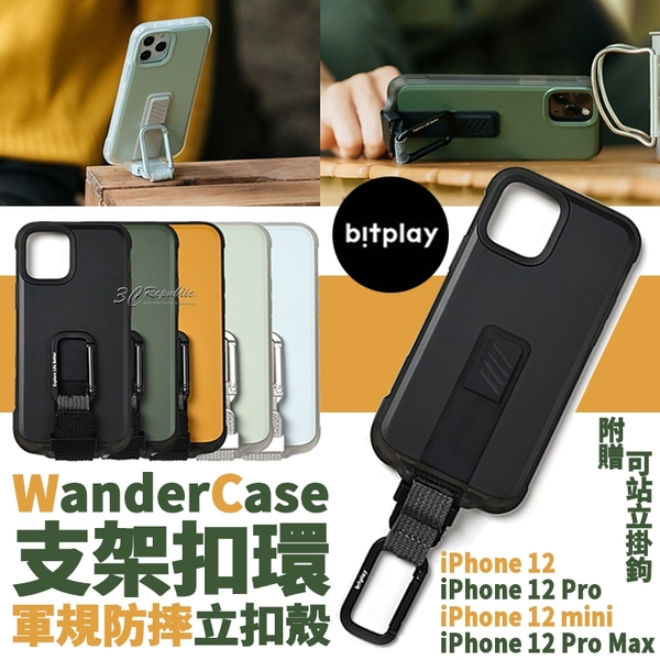 bitplay 軍規防摔 立扣殼 支架手機殼 防摔殼 保護殼 手機殼 適用於iPhone12 pro max mini