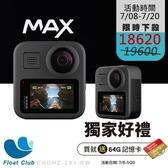3期0利率 GoPro MAX 360度 全方位攝影機 (台灣公司貨) CHDHZ-201-RW