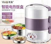 便當盒 優益電熱飯盒上班族可插電自動加熱保溫自熱神器煮飯蒸飯便攜帶飯 交換禮物