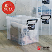 【日本天馬】ROX系列44寬可疊式掀蓋整理箱-28L 3入