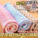 📣此商品48小時內快速出貨🚀》dyy》珊瑚絨毛星星寵物毯睡毯M號55*42CM(款式隨機)