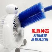 風扇清潔刷 紗窗縫隙清潔刷 【隨機出貨不挑色】