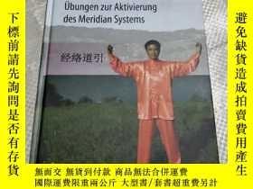 二手書博民逛書店Meridian罕見Dao Yin: Übungen zur A