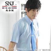 【大尺碼-S-04-1】森奈健-專業自信辦公室男短袖襯衫(淺藍色)。(上班族制服 OL粉領套裝 專業形象)