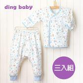 dingbaby 歡樂木馬反摺袖肚衣套裝三入組-藍(50-60cm) C-160320-B0