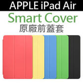 APPLE iPad Air Smart Cover 原廠前蓋套 iPad5 平板電腦保護蓋 0利率+免運費