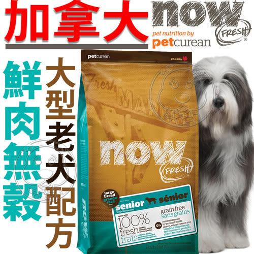 【zoo寵物商城】now》鮮肉無穀大型老犬配方狗糧25磅11.35kg