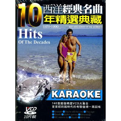 10年精選典藏-西洋經典名曲VCD (10片裝) 1970-1990
