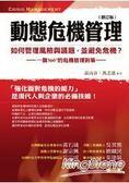 動態危機管理:一個360 度的危機管理對策(增訂版)