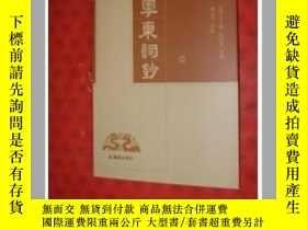 二手書博民逛書店粵東詞鈔罕見[清]許玉彬 鳳凰出版社 9787550614567