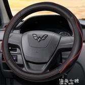 五菱宏光S S1 S3榮光V小卡之光新卡車方向盤套四季通用型把套 海角七號