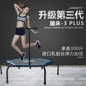 joinfit蹦蹦床兒童家用跳床 蹦床成人健身房有氧健身塑形