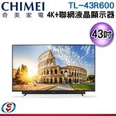 【信源電器】43吋【CHIMEI 奇美】4K 智慧連網顯示器 TL-43R600 / TL43R600