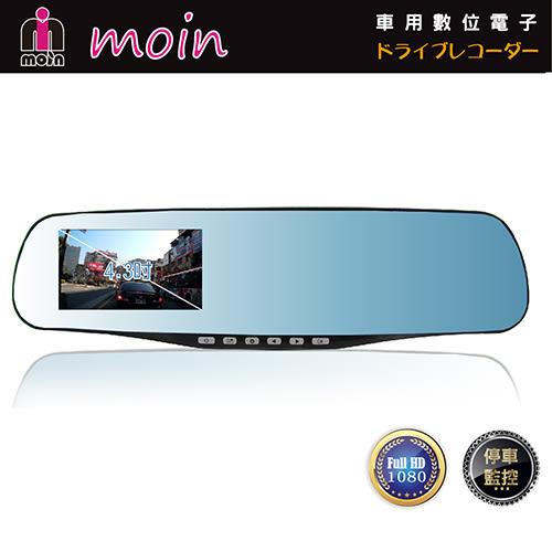 【小樺資訊】含稅MOIN V9 Full HD1080P高畫質 後視鏡行車記錄器 停車監控 車牌設置